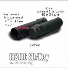 Спецключ 192106SD/KEY внутренний 6-ти шлицевой 17мм для колесного крепежа