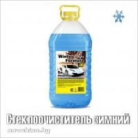 Стеклоочиститель зимний WINTER FORMULA -30 (5л.)